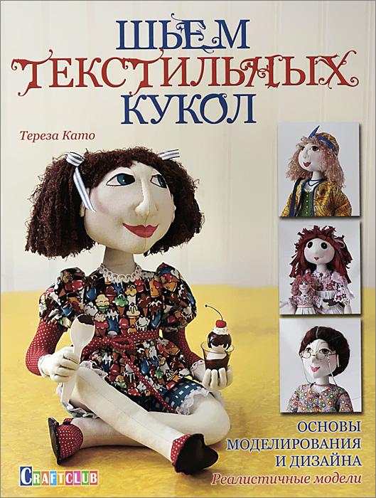 Тереза като шьём текстильных кукол
