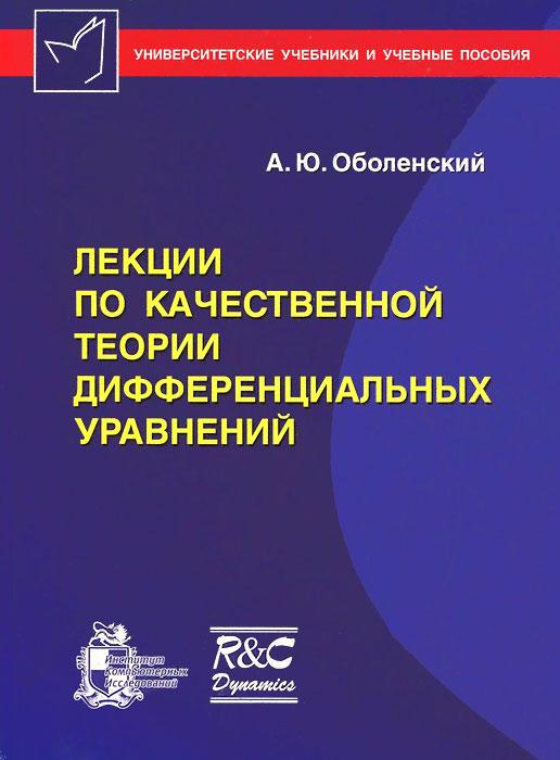 Фото А. Ю. Оболенский Лекции по качественной теории дифференциальных уравнений. Купить  в РФ