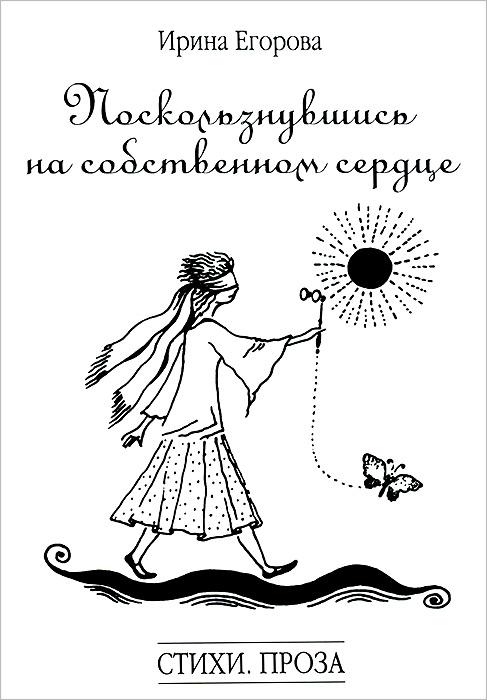 Фото Ирина Егорова Поскользнувшись на собственном сердце. Купить  в РФ