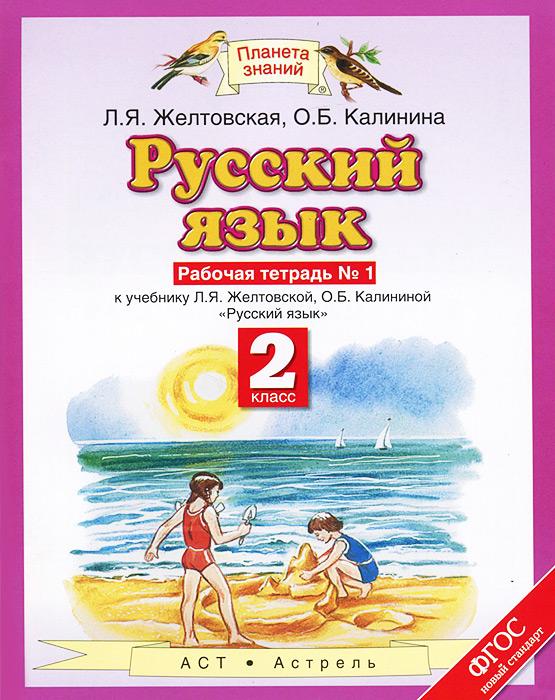 рабочая класс калинина желтовская гдз 4 часть по русскому 1 языку