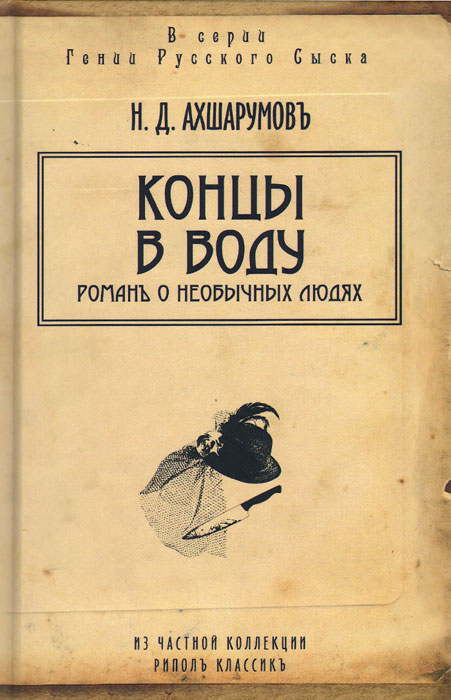 Фото Н. Д. Ахшарумов Концы в воду. Купить  в РФ