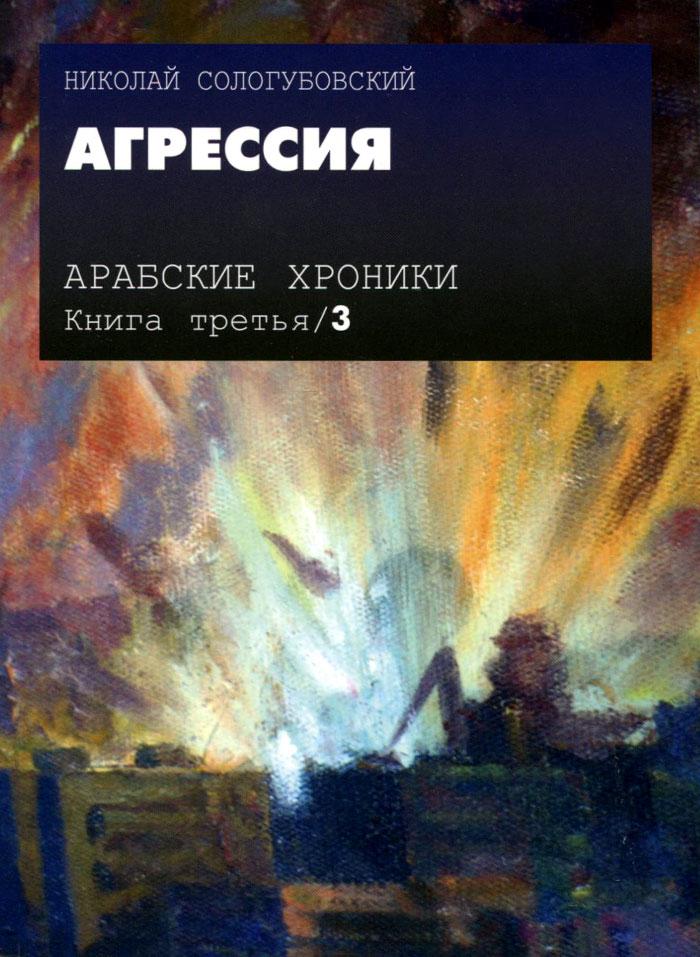 Фото Николай Сологубовский Арабские хроники. Книга 3. Агрессия (+ DVD-ROM). Купить  в РФ