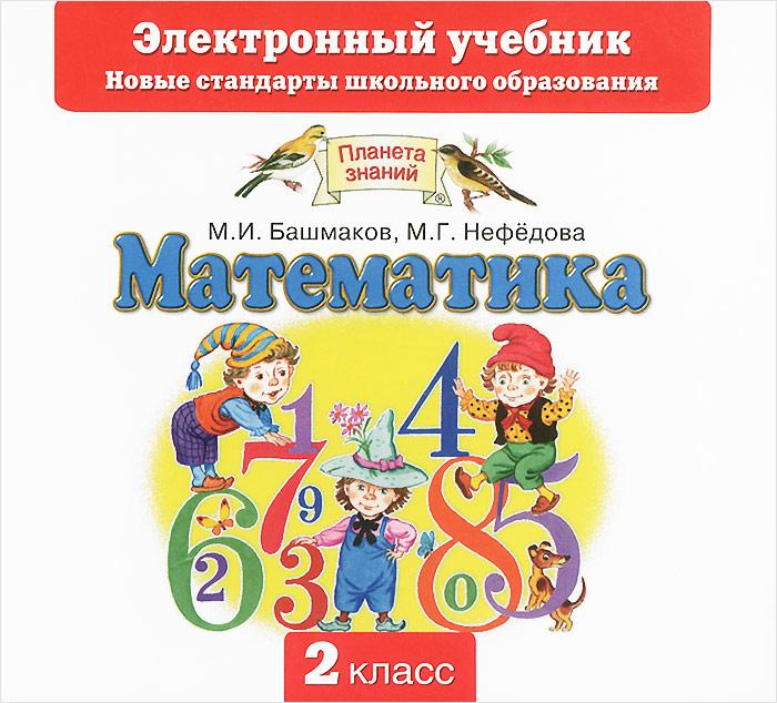 Фото Математика. 2 класс. CD. Электронный учебник.. Купить  в РФ