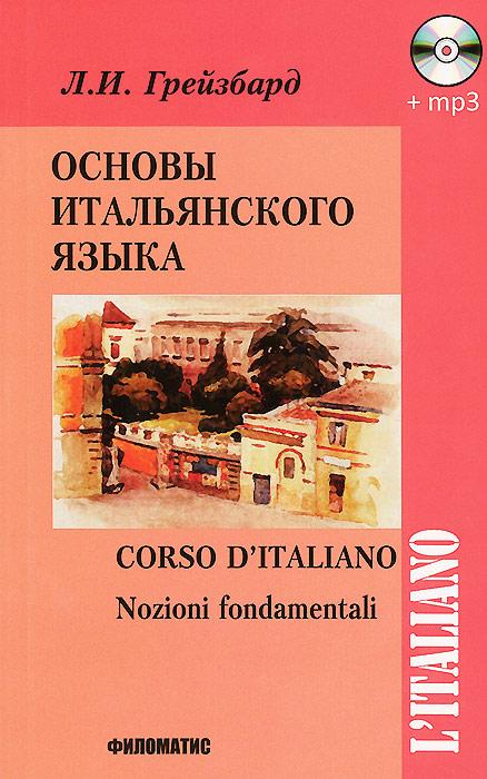 Фото Л. И. Грейзбард Основы итальянского языка. Учебник / Corso d
