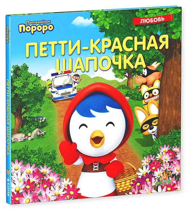 Фото Петти - Красная шапочка. Купить  в РФ