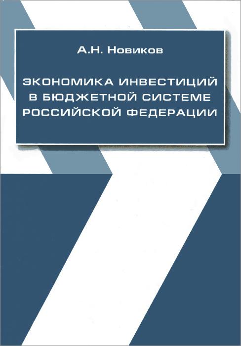 Фото А. Н. Новиков Экономика инвестиций в бюджетной системе РФ. Учебное пособие. Купить  в РФ