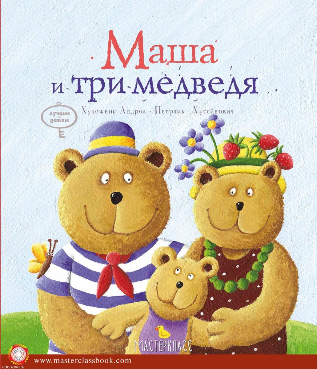 Фото Маша и три медведя. Купить  в РФ