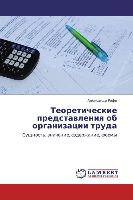 Фото Теоретические представления об организации труда. Купить  в РФ