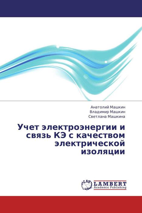 Фото Учет электроэнергии и связь КЭ с качеством электрической изоляции. Купить  в РФ