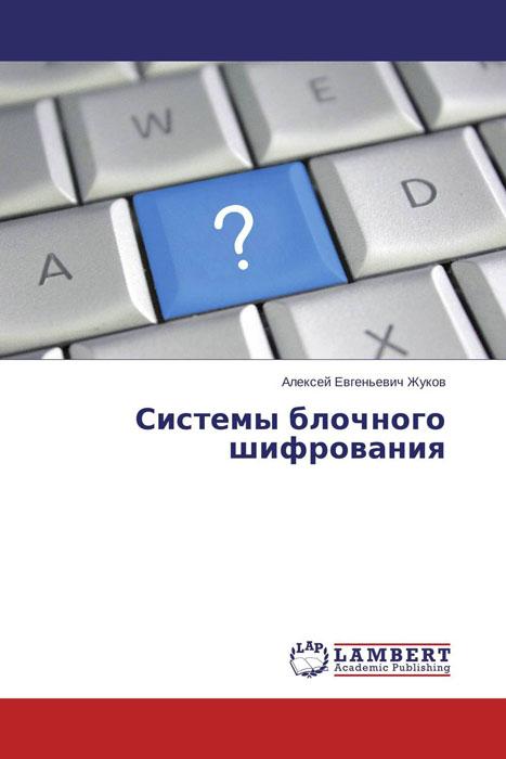 Фото Системы блочного шифрования. Купить  в РФ