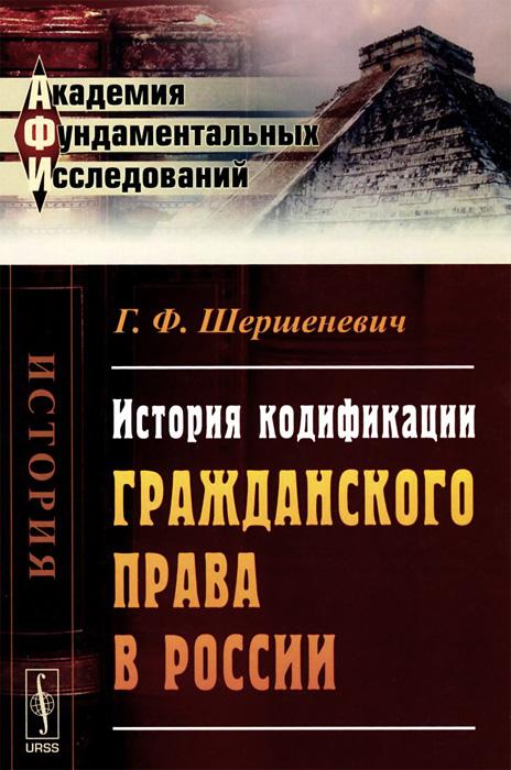 Фото Г. Ф. Шершеневич История кодификации гражданского права в России. Купить  в РФ
