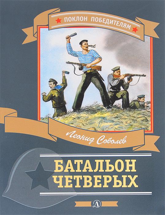 Фото Леонид Соболев Батальон четверых. Купить  в РФ
