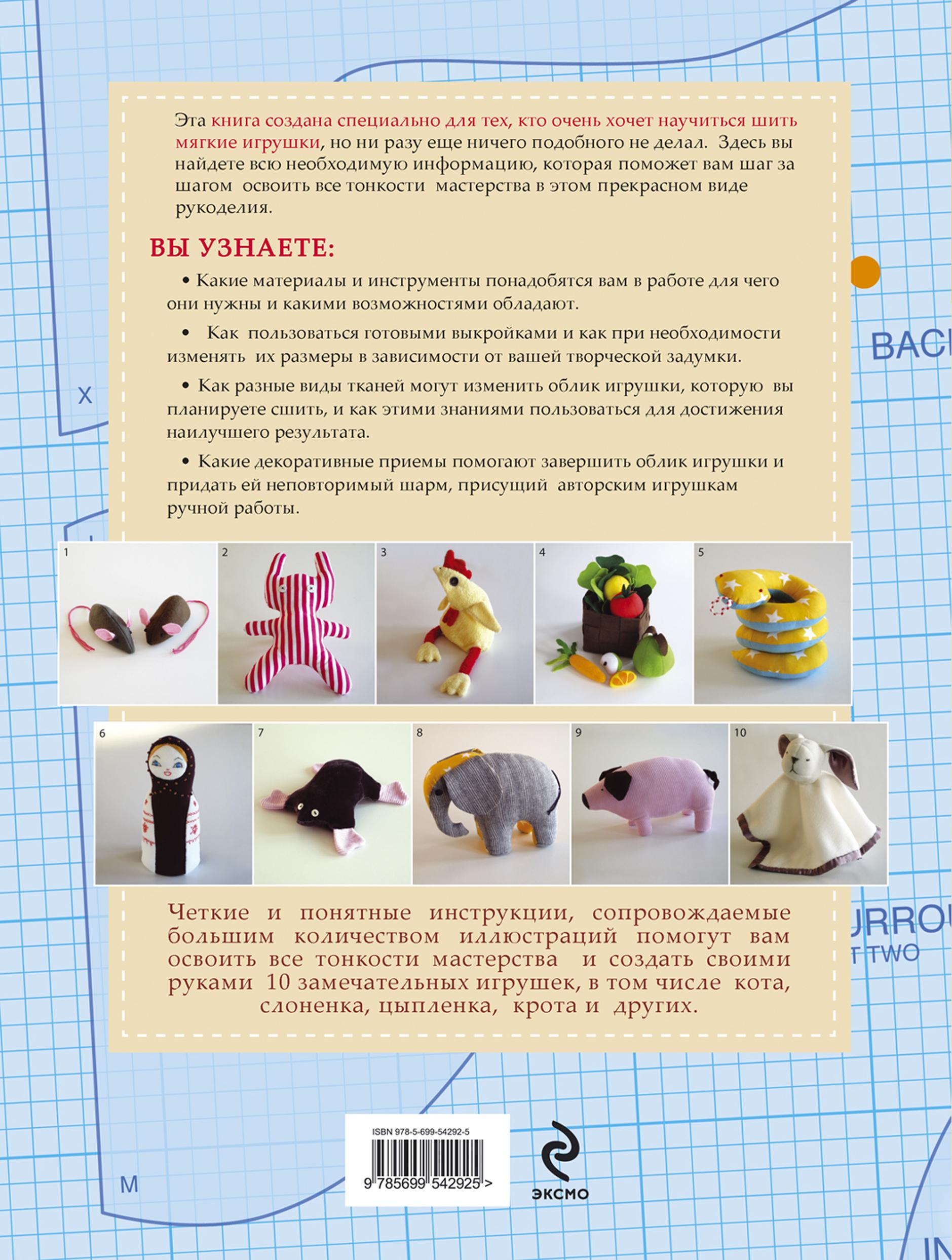 Шитье мягких игрушек своими руками приемы шитья для начинающих