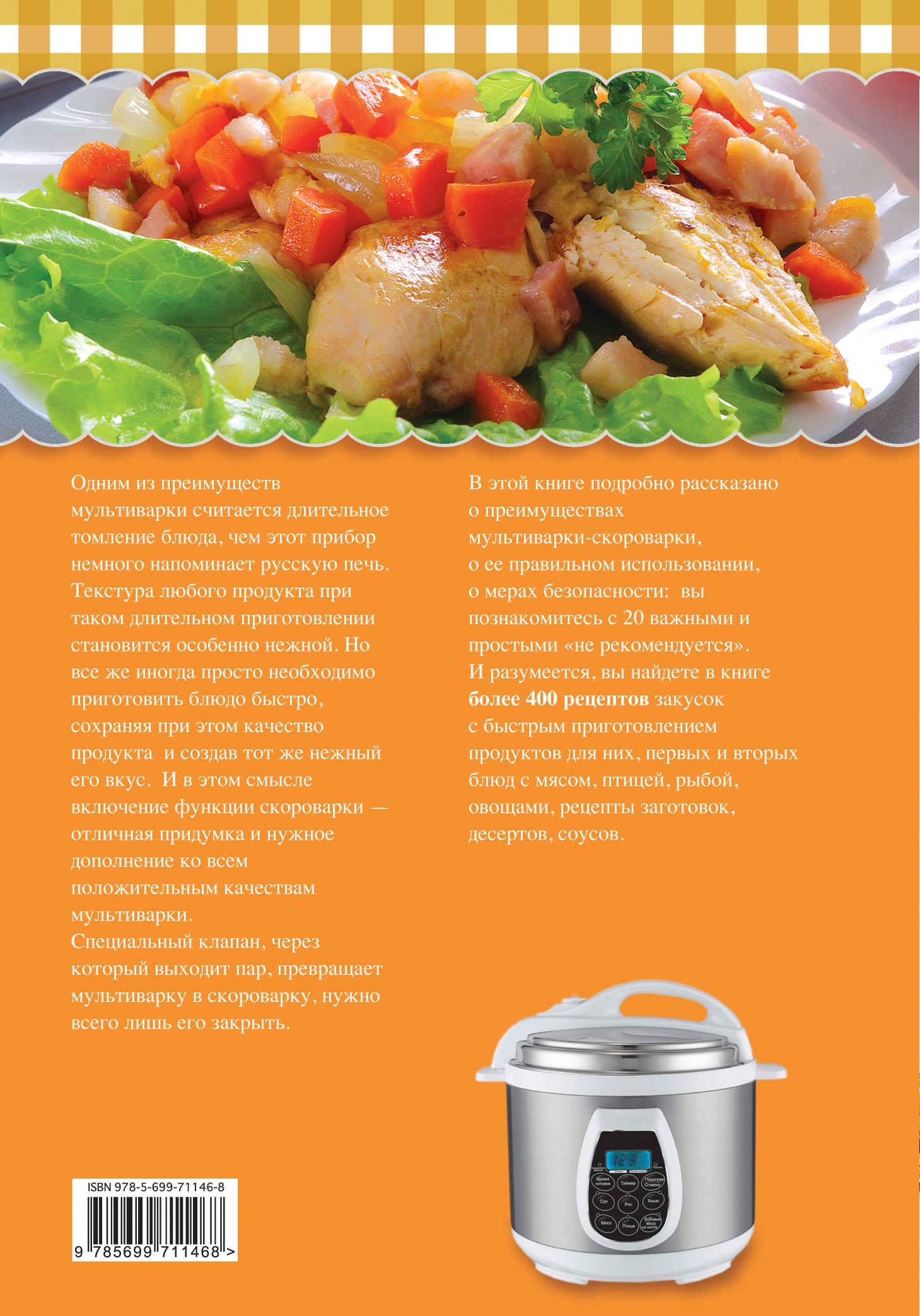 Мультиварка рецепты быстро и вкусно с фото