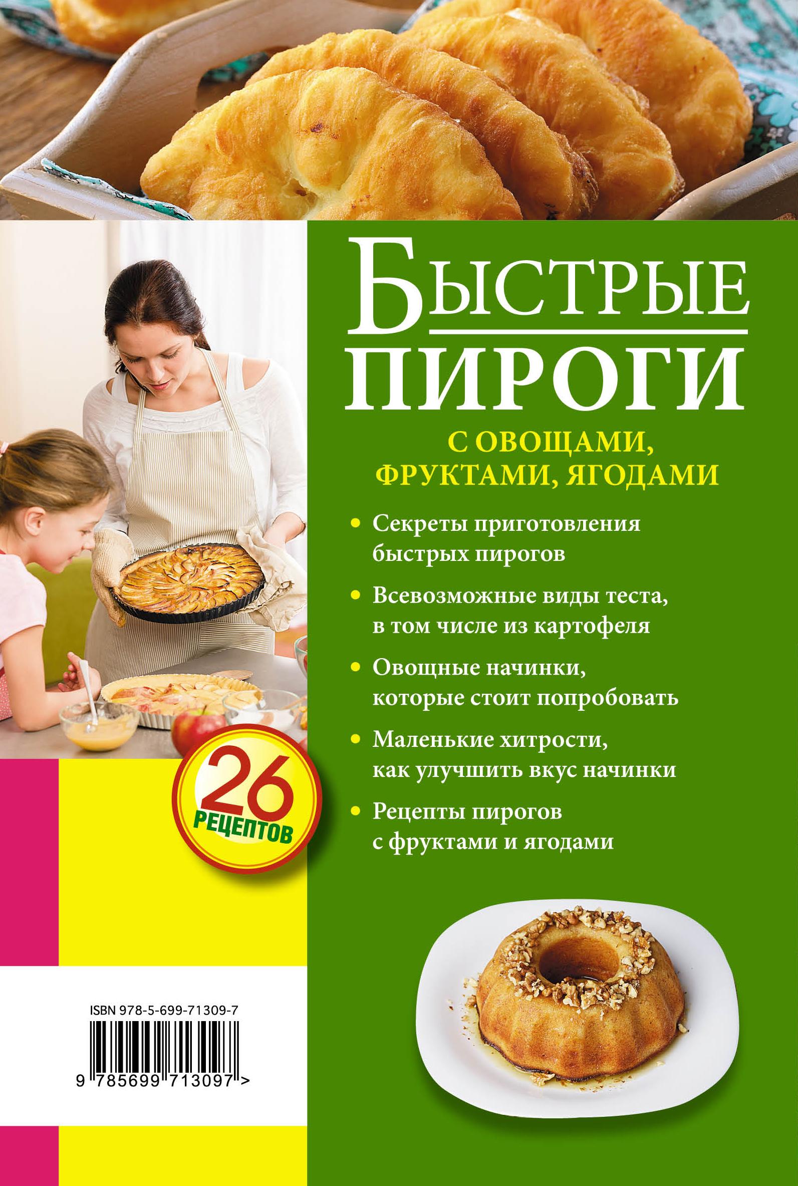 Пирог быстро