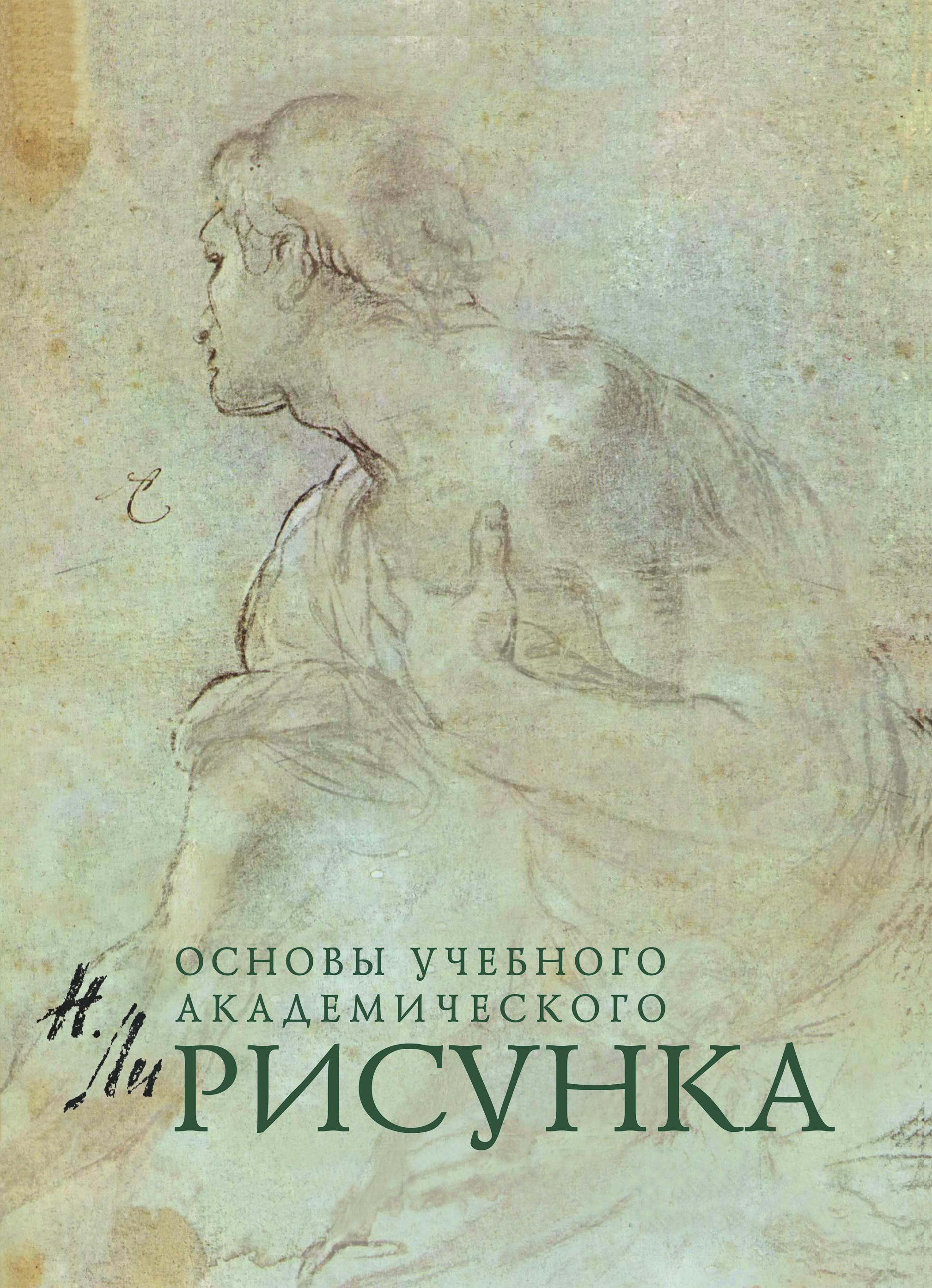 Учебник по академическому рисунку николай ли