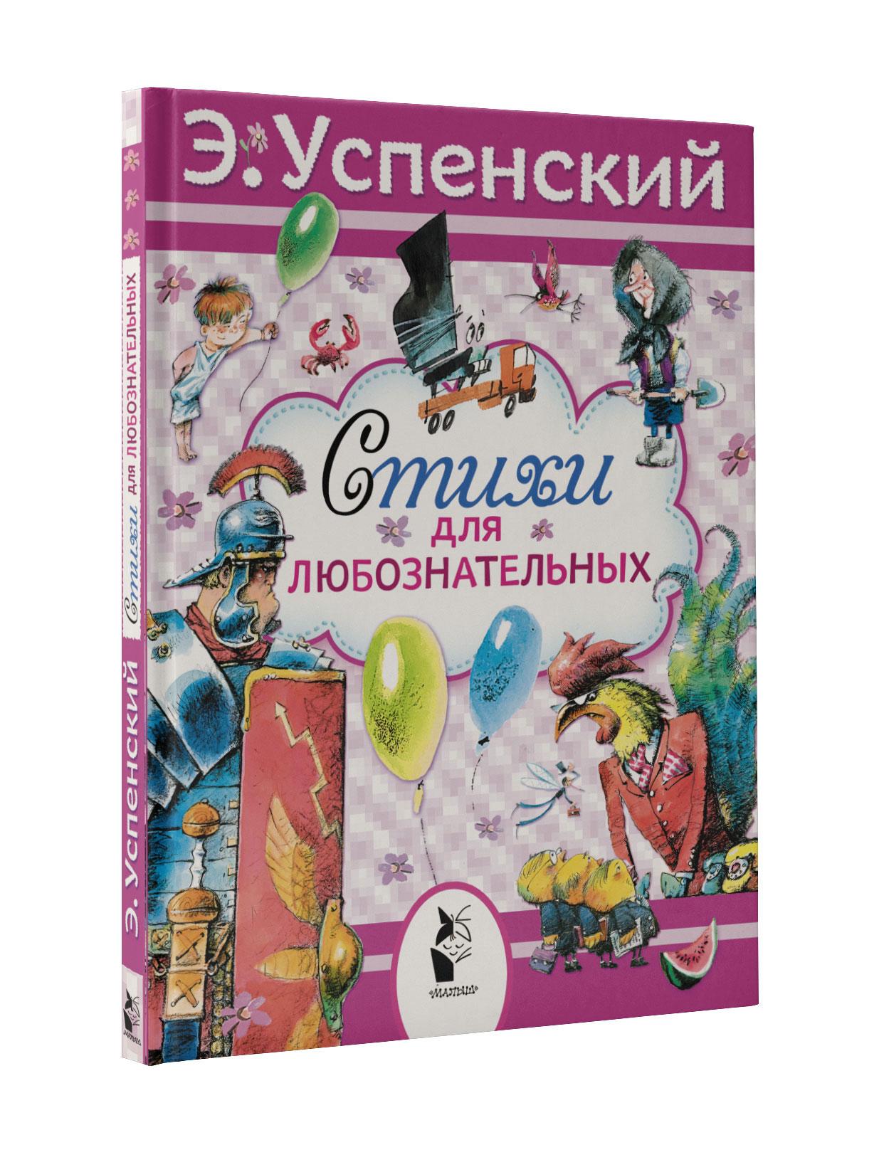 Хомская ед любимые стихи и потешки для маленьких
