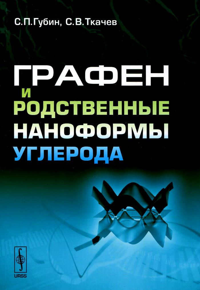 Фото С. П. Губин, С. В. Ткачев Графен и родственные наноформы углерода. Купить  в РФ