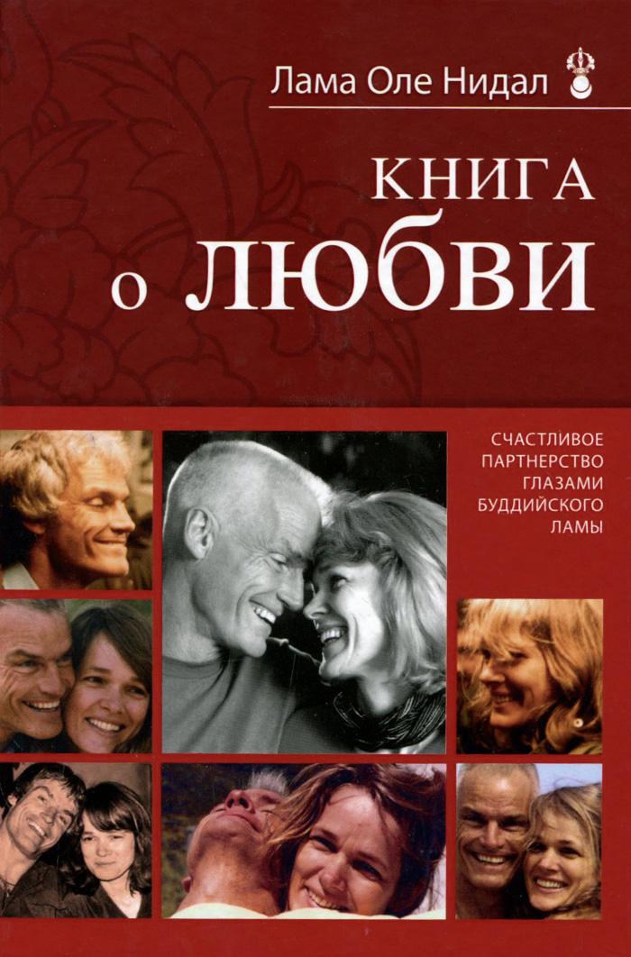 Фото Лама Оле Нидал Книга о любви. Счастливое партнерство глазами буддийского ламы. Купить  в РФ