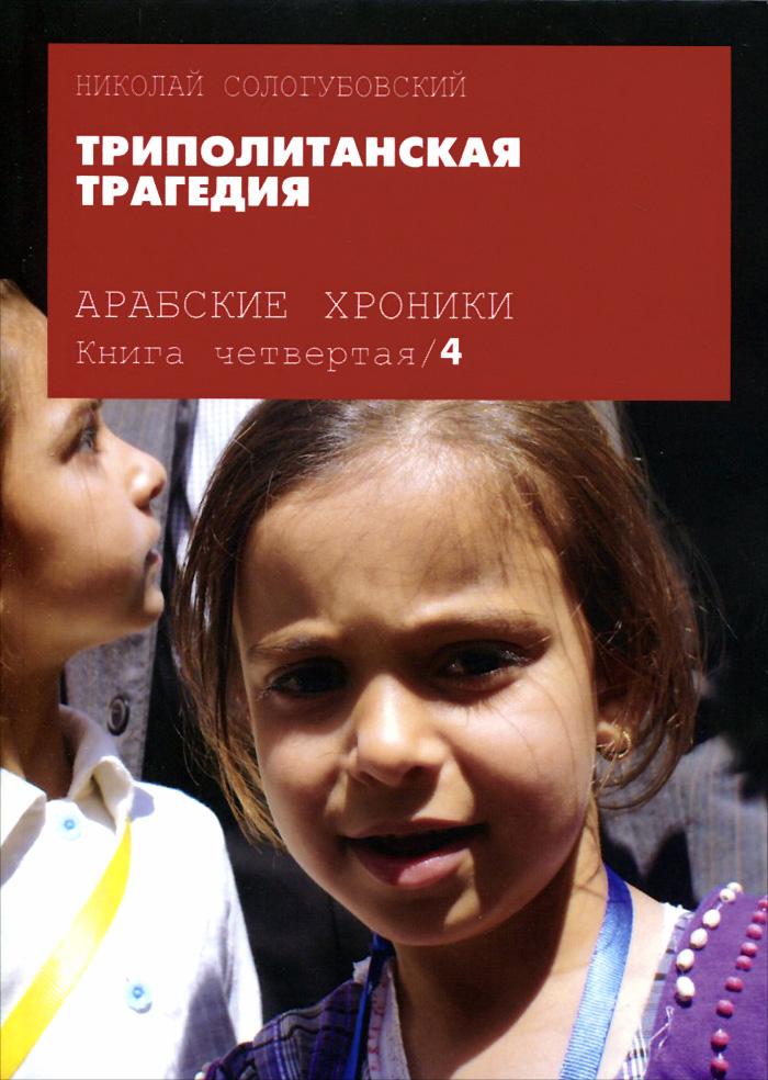 Фото Николай Сологубовский Арабские хроники. Книга 4. Триполитанская трагедия (+ DVD-ROM). Купить  в РФ