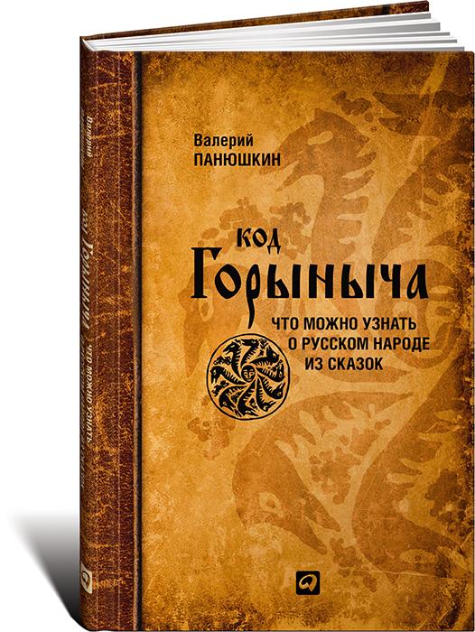 Фото Валерий Панюшкин Код Горыныча. Что можно узнать о русском народе из сказок. Купить  в РФ
