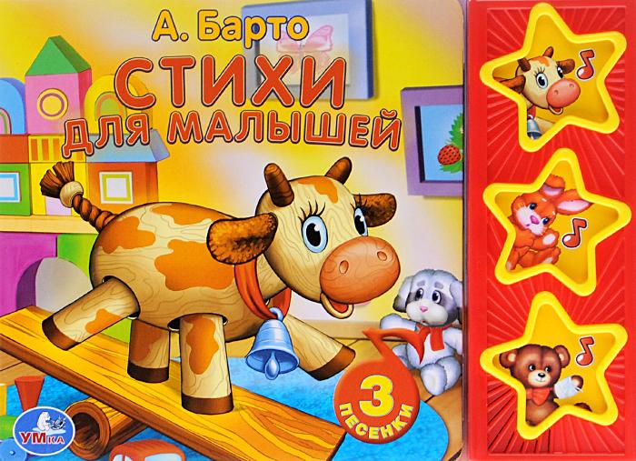 Фото Агния Барто А. Барто. Стихи для малышей. Книжка-игрушка. Купить  в РФ