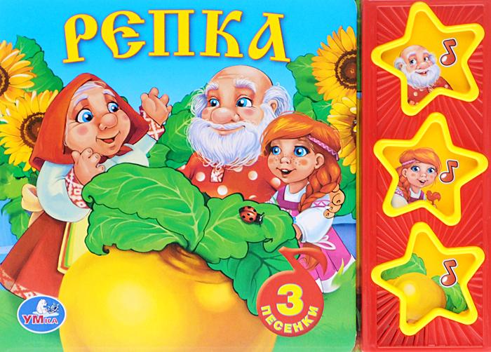 Фото Репка. Книжка-игрушка. Купить  в РФ