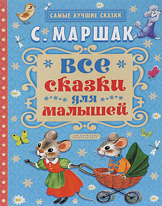 Фото С. Маршак Все сказки для малышей. Купить  в РФ