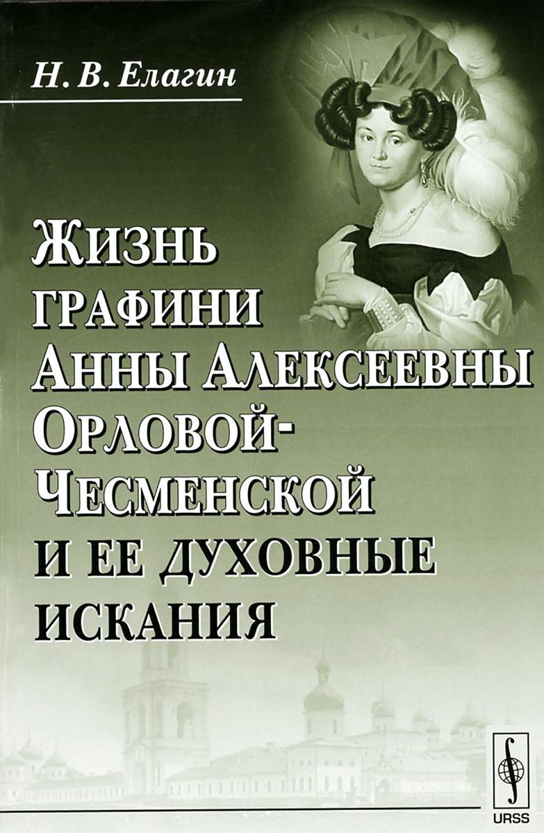 Фото Н. В. Елагин Жизнь графини Анны Алексеевны Орловой-Чесменской и ее духовные искания. Купить  в РФ
