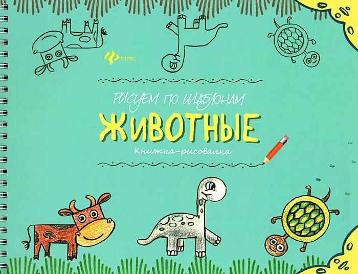 Фото Рисуем по шаблонам. Животные. Книжка-рисовалка. Купить  в РФ