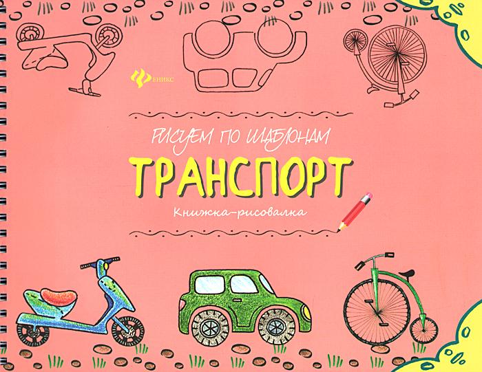 Фото Рисуем по шаблонам. Транспорт. Книжка-рисовалка. Купить  в РФ