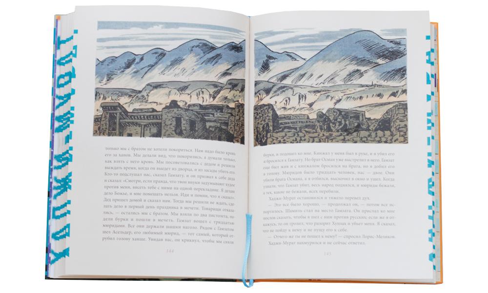 Кавказская политика