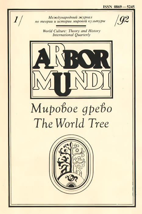 Фото Мировое древо, №1, 1992. Купить  в РФ