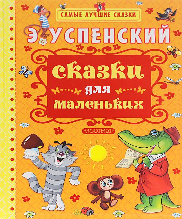 Фото Э. Успенский Сказки для маленьких. Купить  в РФ