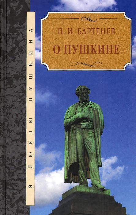 Фото И. П. Бартенев О Пушкине. Купить  в РФ