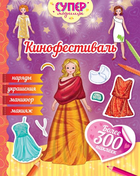 Фото Н. Н. Малофеева Кинофестиваль. Купить  в РФ