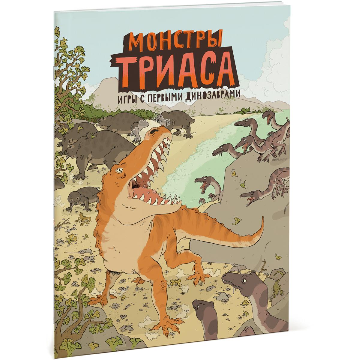 Фото Айзек Ленкивиц, Ник Крамптон Монстры триаса. Игры с первыми динозаврами. Купить  в РФ