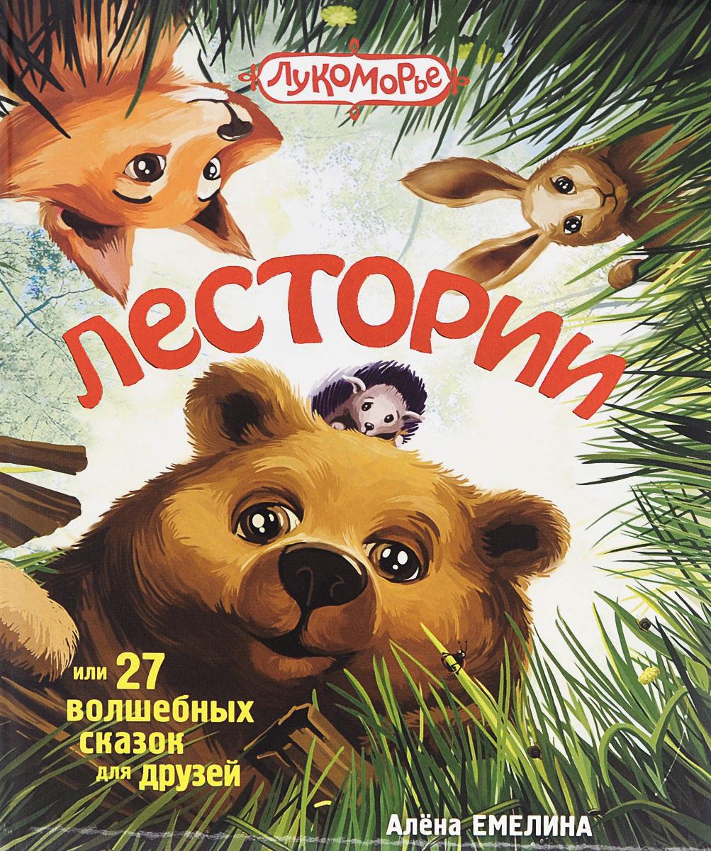 Фото Емелина Алена Лестории, или 27 волшебных сказок для друзей. Купить  в РФ