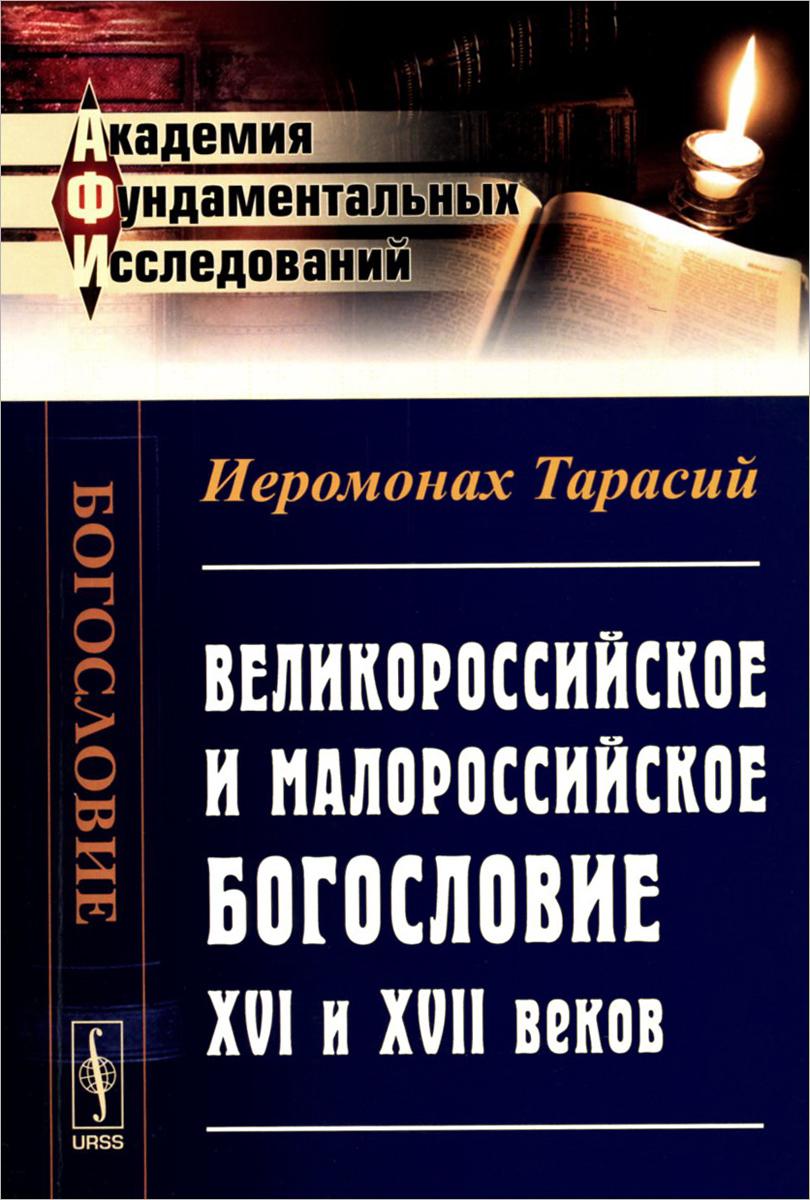 Фото Иеромонах Тарасий Великороссийское и малороссийское богословие XVI и XVII веков. Купить  в РФ