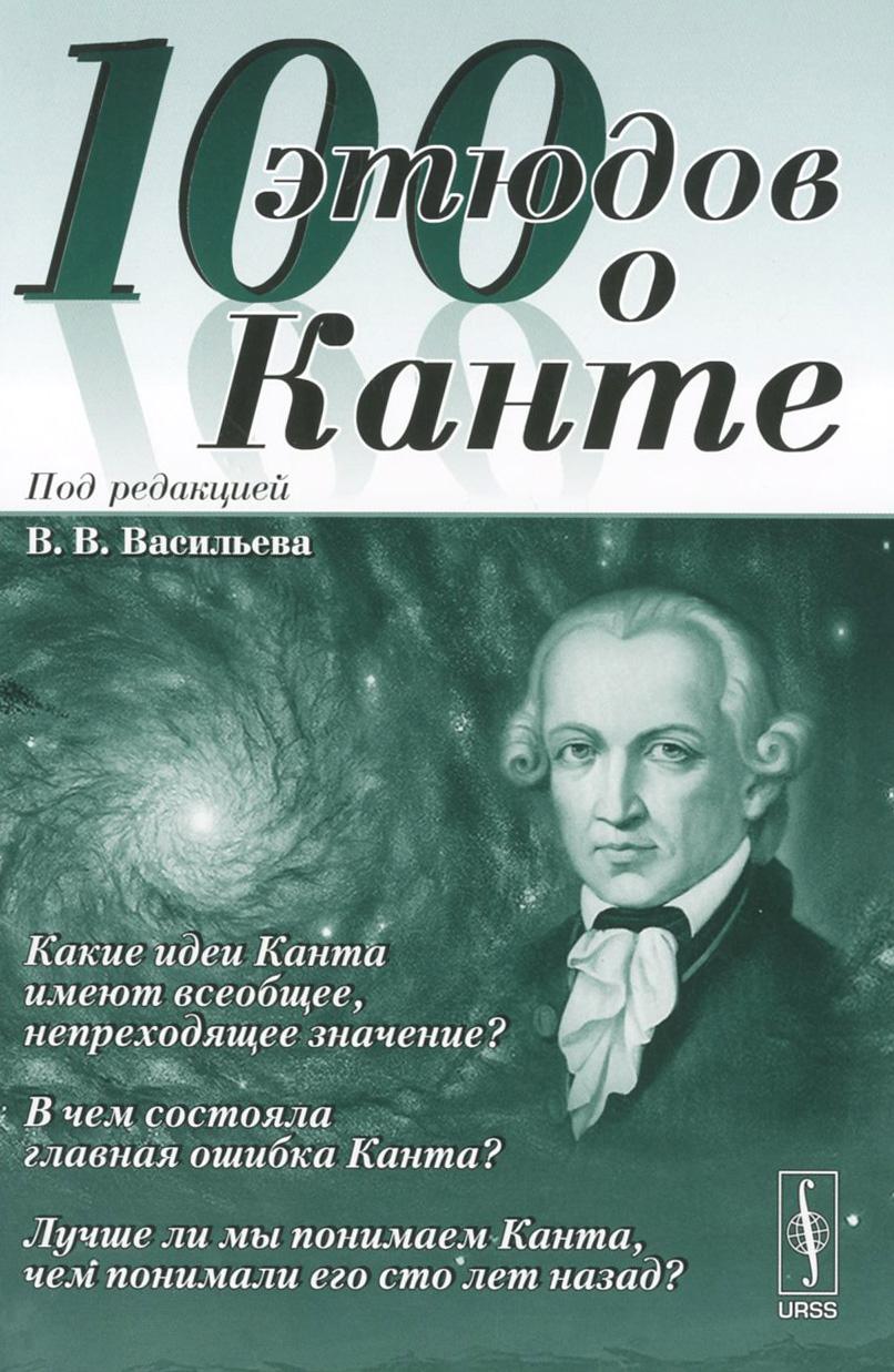 Фото 100 этюдов о Канте. Купить  в РФ