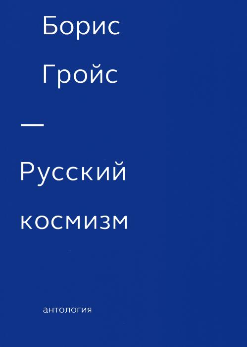 Фото Борис Гройс Гройс Русский космизм. Купить  в РФ