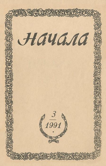 Фото Начала. Религиозно-философский журнал, №3, 1991. Купить  в РФ