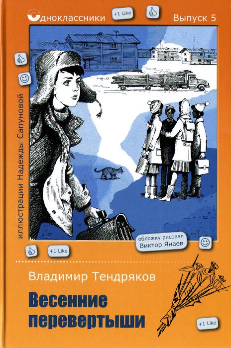 Фото Владимир Тендряков Весенние перевертыши. Купить  в РФ
