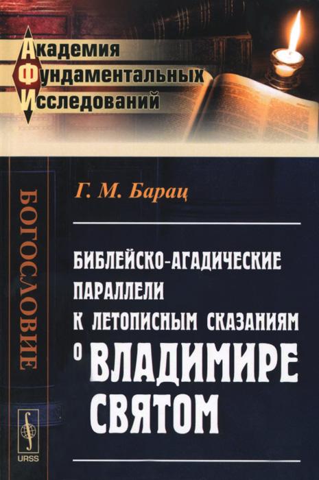 Фото Г. М. Барац Библейско-агадические параллели к летописным сказаниям о Владимире Святом. Купить  в РФ