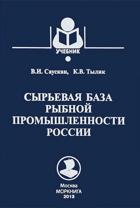 Фото В. И. Саускан, К. В. Тылик Сырьевая база рыбной промышленности России. Учебник. Купить  в РФ