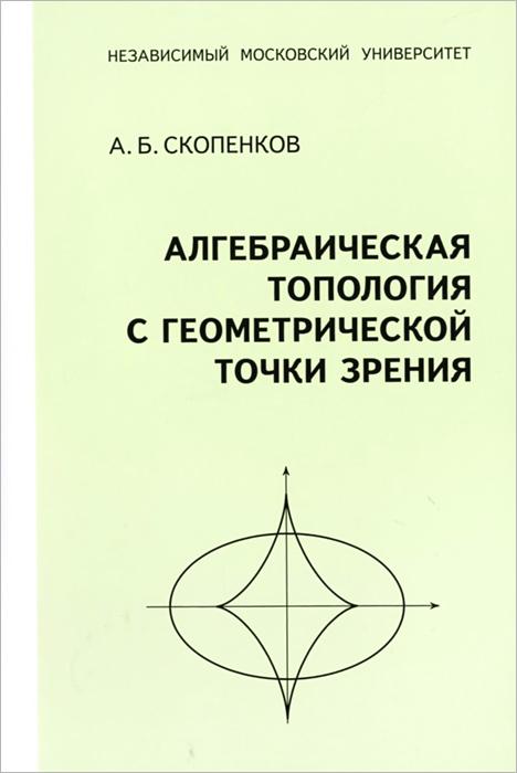 Фото А. Б. Скопенков Алгебраическая топология с геометрической точки зрения. Купить  в РФ