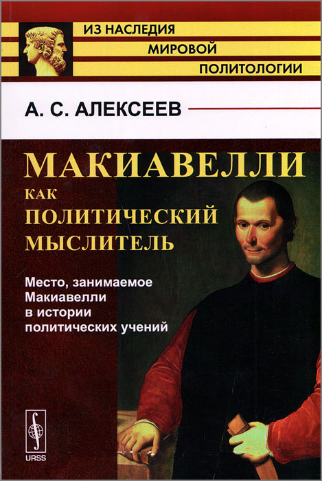 Фото А. С. Алексеев Макиавелли как политический мыслитель. Место, занимаемое Макиавелли в истории политических учений. Купить  в РФ