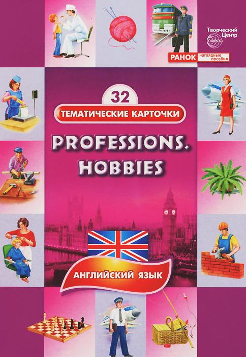 Фото Английский язык. Профессии. Хобби / Professions: Hobbies (набор карточек). Купить  в РФ