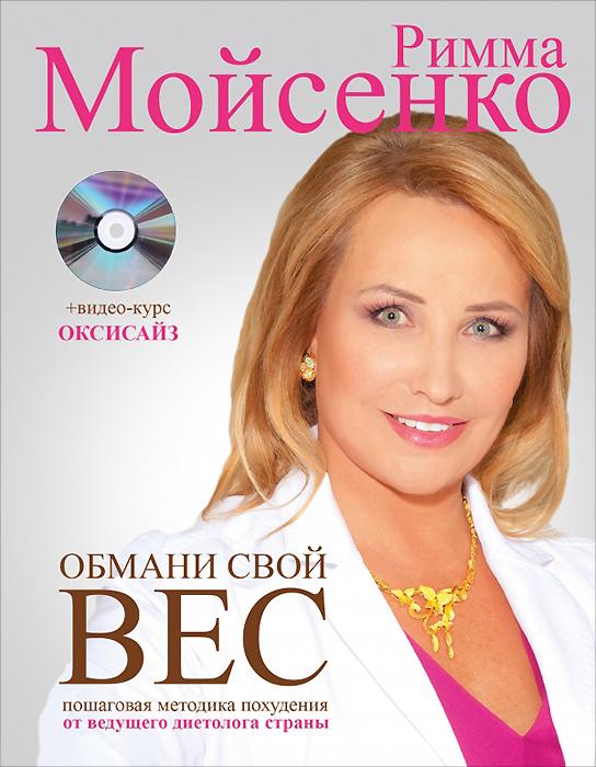 Фото Римма Мойсенко Обмани свой вес (+ DVD). Купить  в РФ