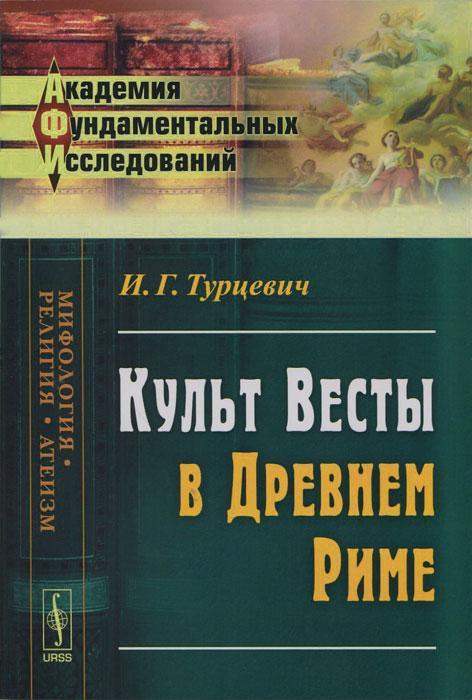 Фото И. Г. Турцевич Культ Весты в Древнем Риме. Купить  в РФ